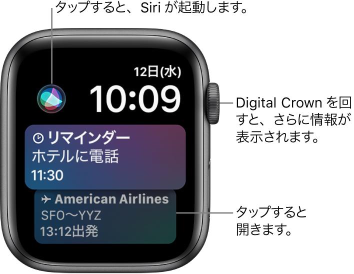 「Siri」の文字盤。リマインダーと搭乗券が表示されています。画面の左上に Siri ボタンがあります。右上に日付と時刻が表示されています。