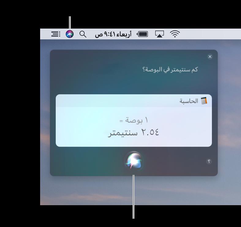 """الجزء العلوي الأيمن من سطح مكتب الـMac يعرض أيقونة Siri في شريط القائمة ونافذة Siri مع الطلب """"كم عدد السنتيمترات في البوصة"""" والرد (التحويل من الحاسبة). انقر على الأيقونة في الزاوية السفلية من نافذة Siri لإجراء طلب آخر."""