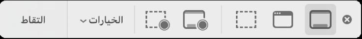 لوحة أدوات لقطة الشاشة.