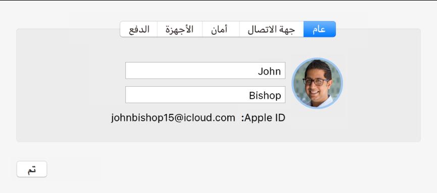 مربع الحوار تفاصيل الحساب في تفضيلات iCloud