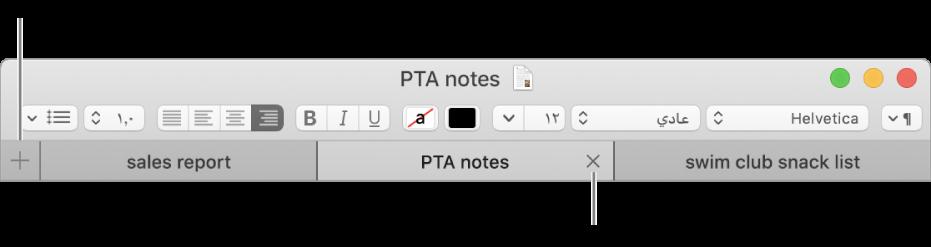 نافذة TextEdit تظهر فيها ثلاث علامات تبويب في شريط علامات التبويب، أسفل شريط التنسيق. علامة تبويب واحدة تُظهر الزر إغلاق. يوجد الزر إضافة في الطرف الأيمن من شريط علامات التبويب.