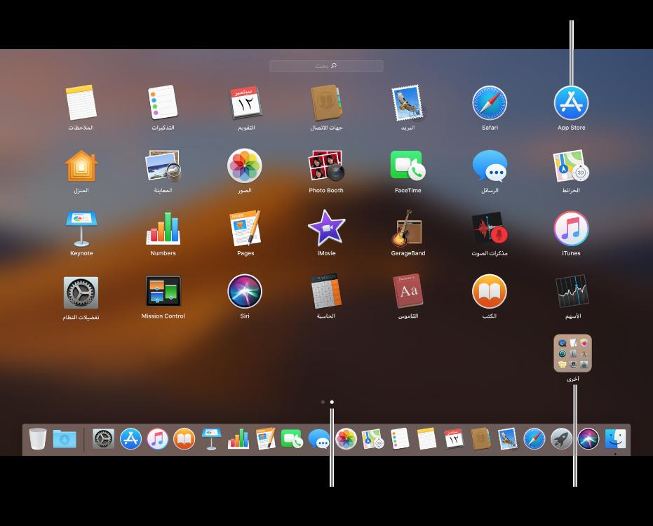 تُظهر Launchpad التطبيقات التي يمكنك فتحها.
