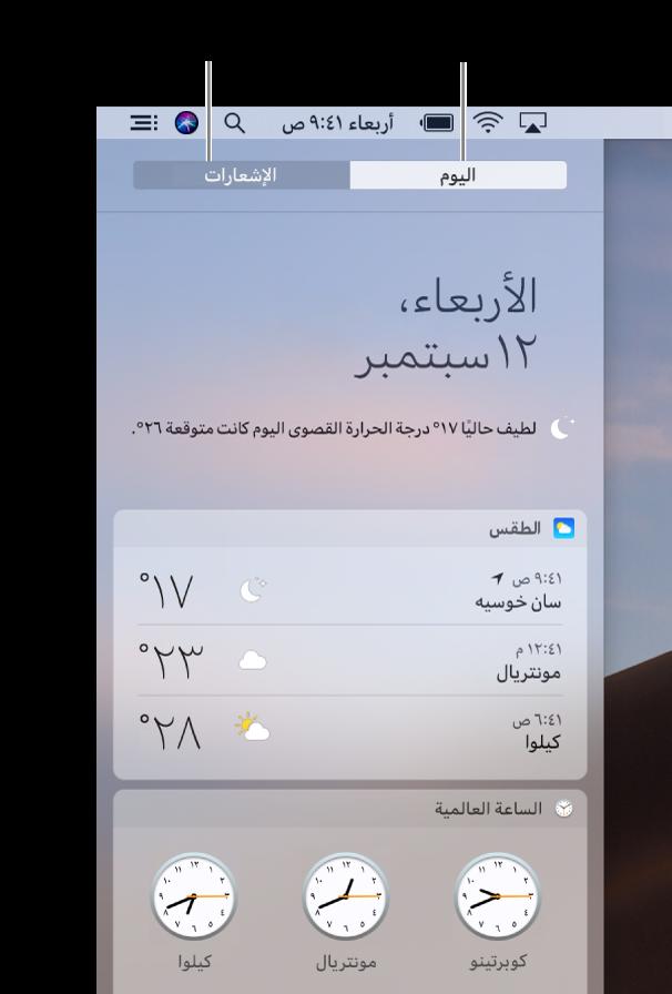 عرض اليوم ويظهر به الطقس في ثلاثة مواقع. انقر على علامة تبويب الإشعارات لرؤية الإشعارات الفائتة.