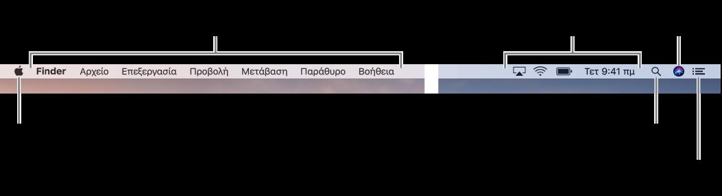 Η γραμμή Μενού.