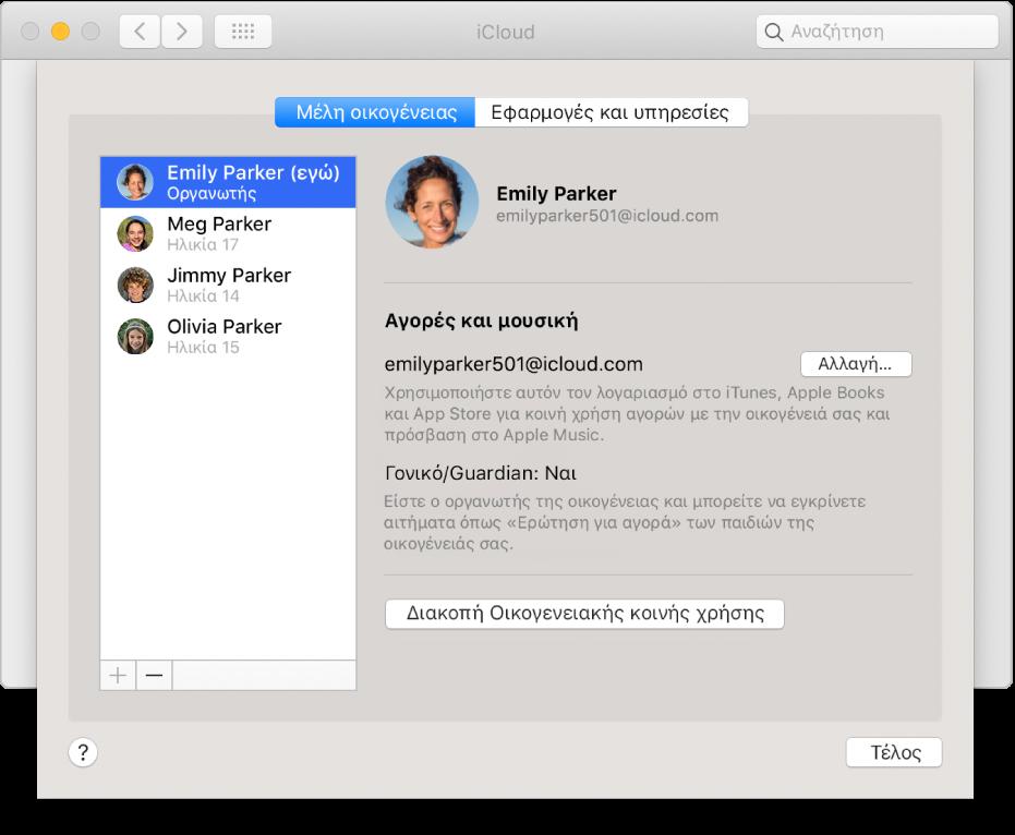Το τμήμα «Μέλη οικογένειας» στις προτιμήσεις iCloud.