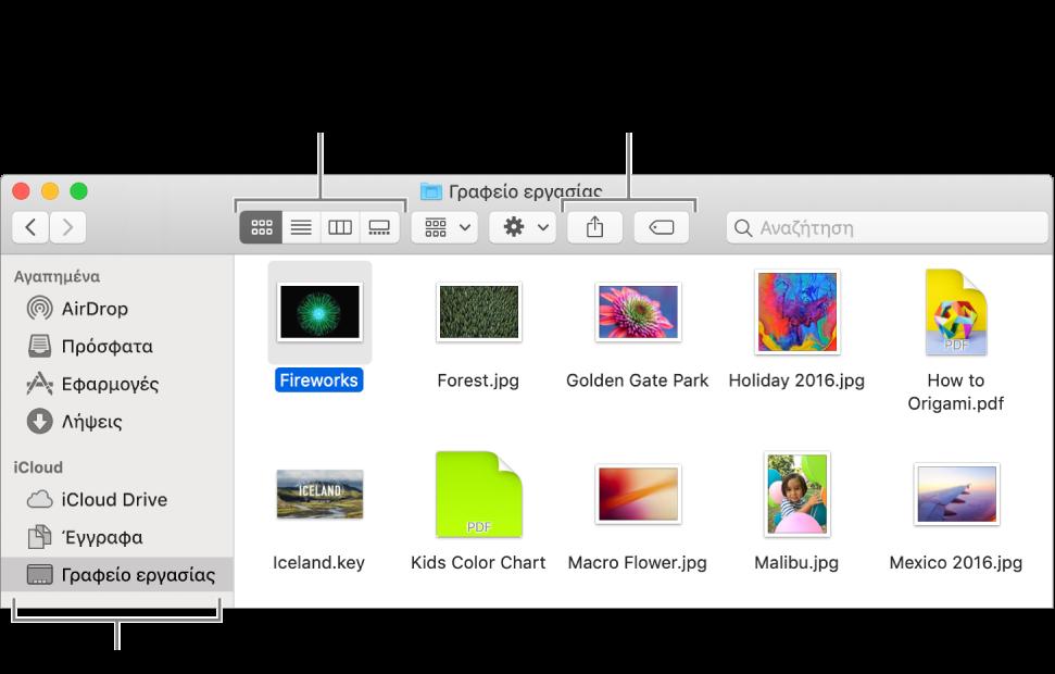 Ένα παράθυρο του Finder με την πλαϊνή στήλη του Finder στα αριστερά. Στην πάνω αριστερή πλευρά του παραθύρου υπάρχουν τέσσερα κουμπιά στα οποία κάνετε κλικ για να αλλάξετε τον τρόπο που προβάλλετε στοιχεία στο παράθυρο του Finder. Στα δεξιά, υπάρχουν δύο κουμπιά στα οποία κάνετε κλικ για κοινή χρήση ή προσθήκη ετικέτας σε επιλεγμένα αρχεία.