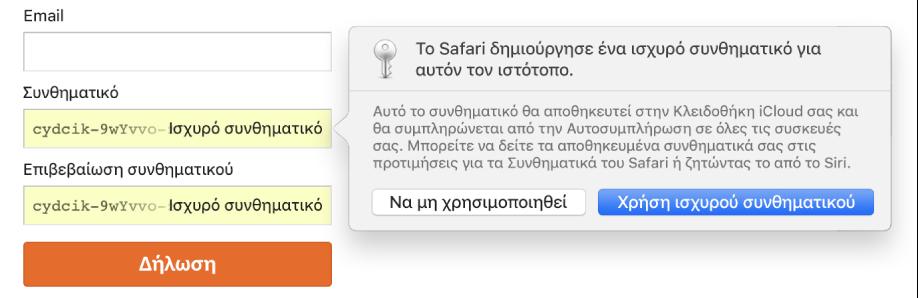 Ένα πλαίσιο διαλόγου όπου φαίνεται ότι το Safari δημιούργησε ένα ισχυρό συνθηματικό για έναν ιστότοπο που θα αποθηκευτεί στην Κλειδοθήκη iCloud του χρήστη και θα είναι διαθέσιμο για Αυτοσυμπλήρωση στις συσκευές του χρήστη.