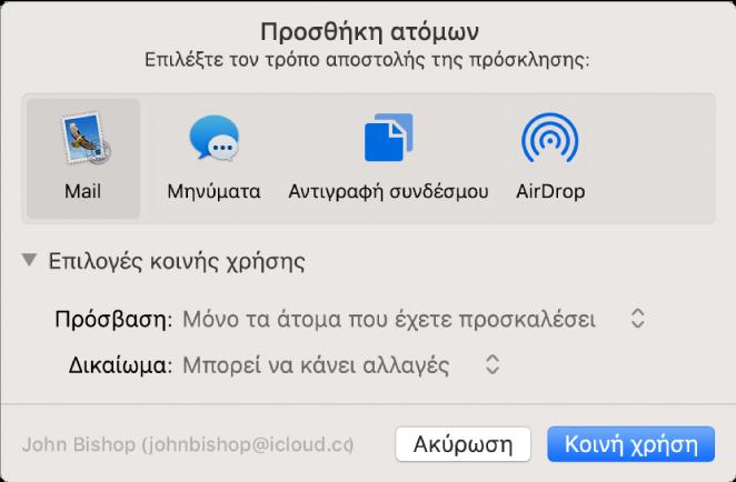 Παράθυρο «Προσθήκη ατόμων» που δείχνει εφαρμογές που μπορείτε να χρησιμοποιήσετε για προσκλήσεις και τις επιλογές για κοινή χρήση εγγράφων.