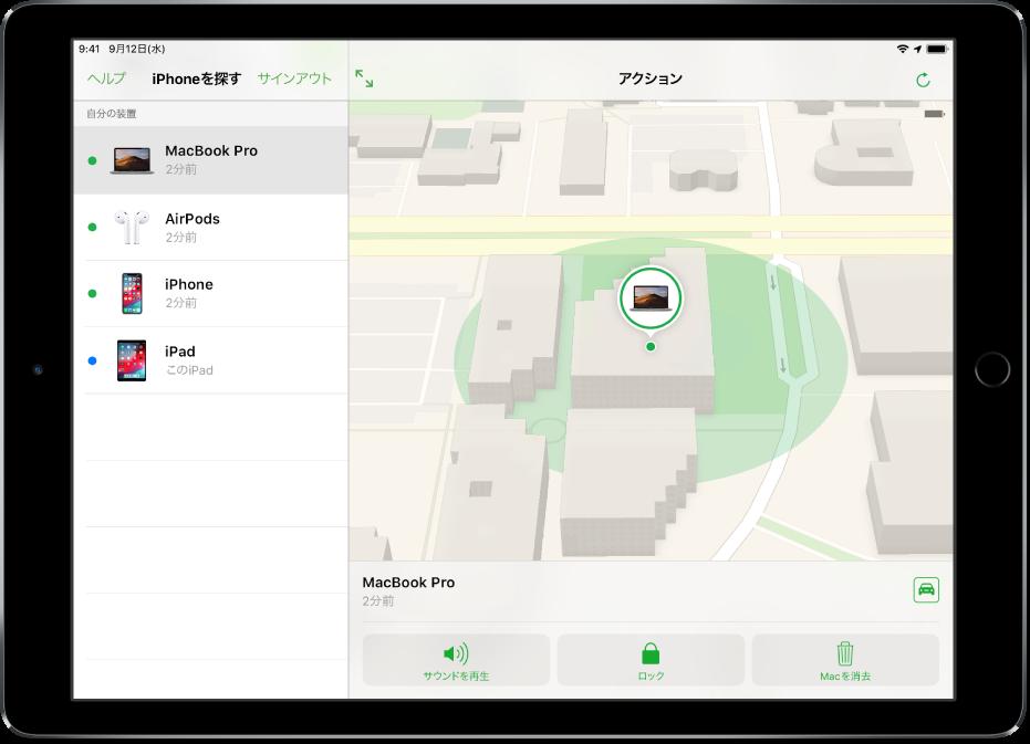 iPad 上の「iPhone を探す」。Mac の位置が表示されています。