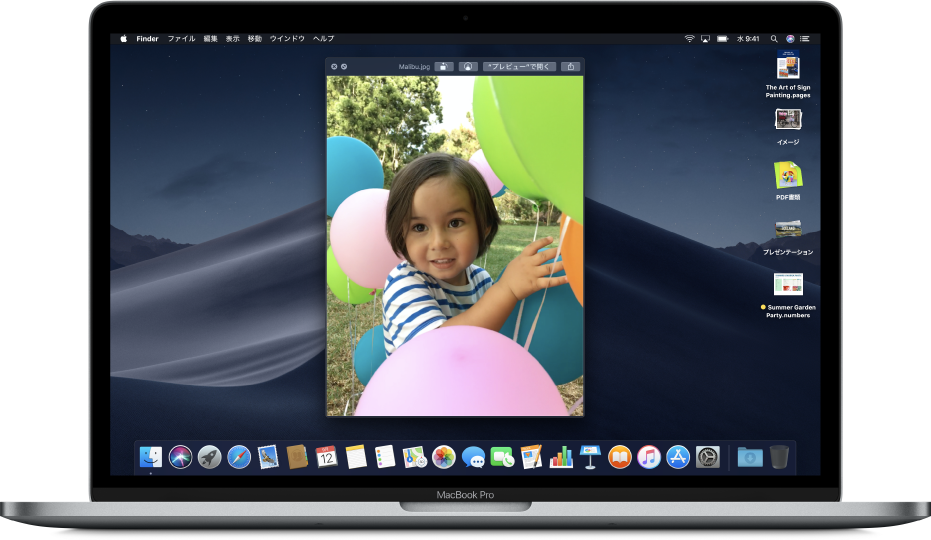 Mac のデスクトップ。クイックルックウインドウが開き、画面右端にデスクトップスタックが表示されています。