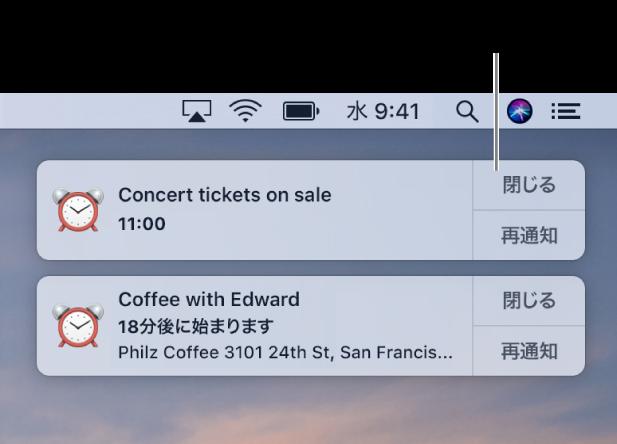 画面の右上隅にある「カレンダー」アプリケーションの通知。