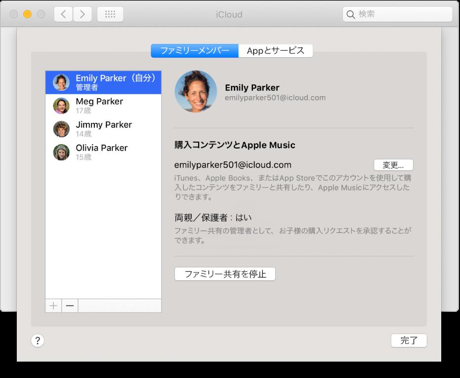 「iCloud」環境設定の「ファミリーメンバー」パネル。