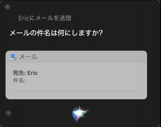 Siri ウインドウ。音声入力されているメールメッセージが表示されています。