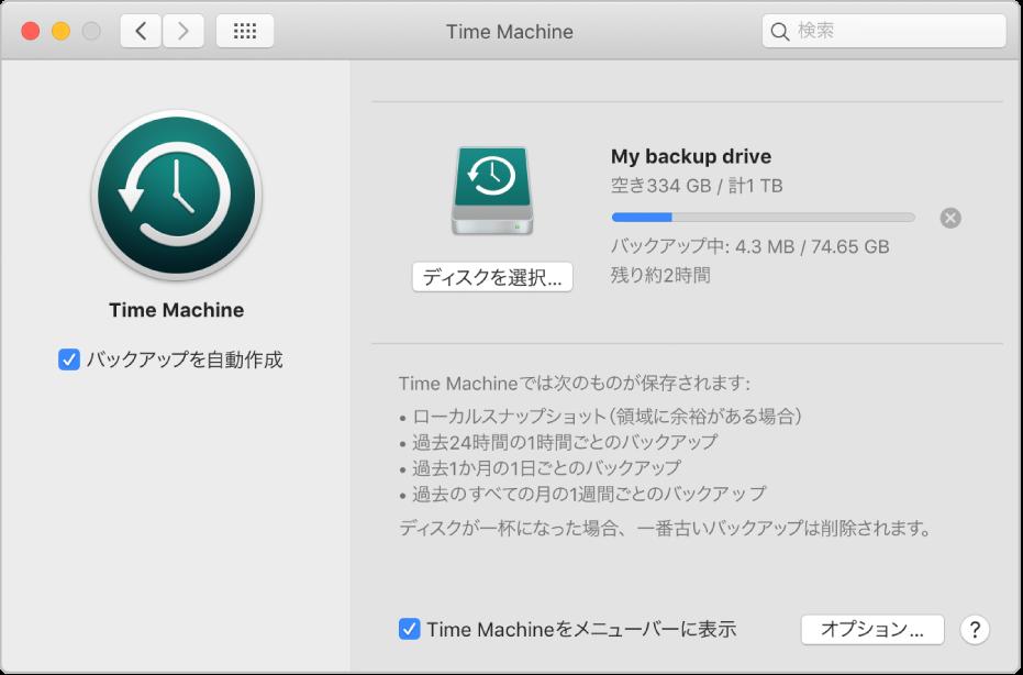 「Time Machine」環境設定。外部ドライブへのバックアップの進行状況が表示されています。