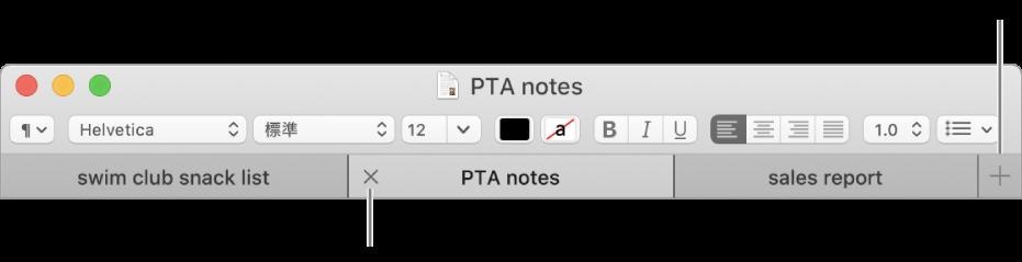 フォーマットバーの下にあるタブバーに 3 つのタブがある「テキストエディット」ウインドウ。1 つのタブに「閉じる」ボタンが表示されています。「追加」ボタンはタブバーの右端にあります。