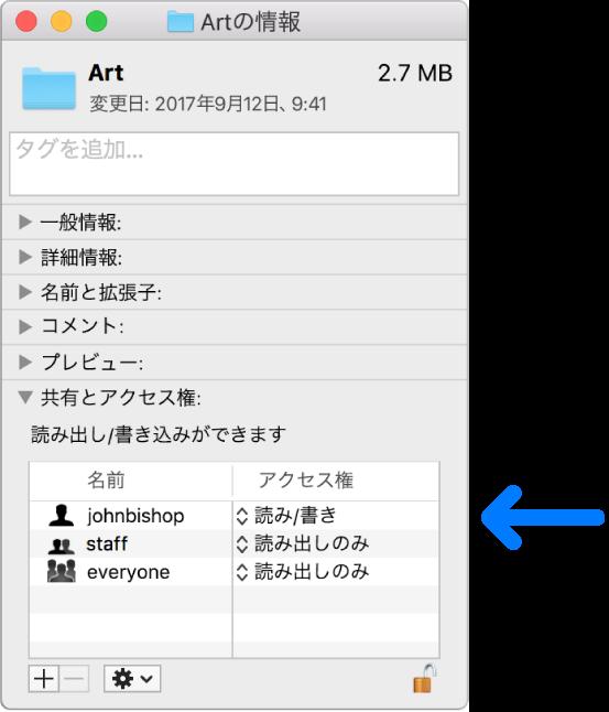 「情報」ウインドウの下部にあるアクセス権設定。
