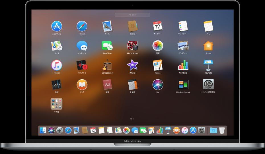 アプリケーションのアイコンが画面全体にグリッドパターンで Launchpad に表示されています。