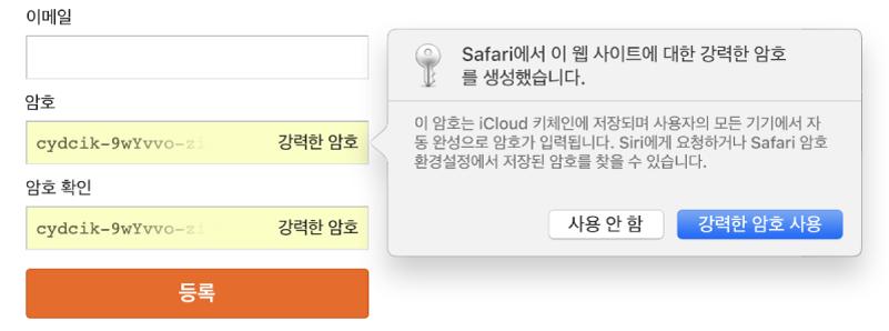 Safari가 웹 사이트에 사용할 강력한 암호를 생성하고 해당 암호를 iCloud 키체인에 저장하였음을 알리는 Safari 경고