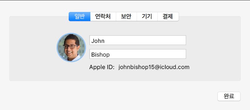 iCloud 환경설정의 계정 세부사항 대화상자