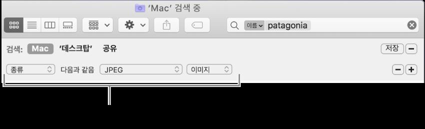 검색 조건을 지정하는 필드가 있는 Finder 윈도우.