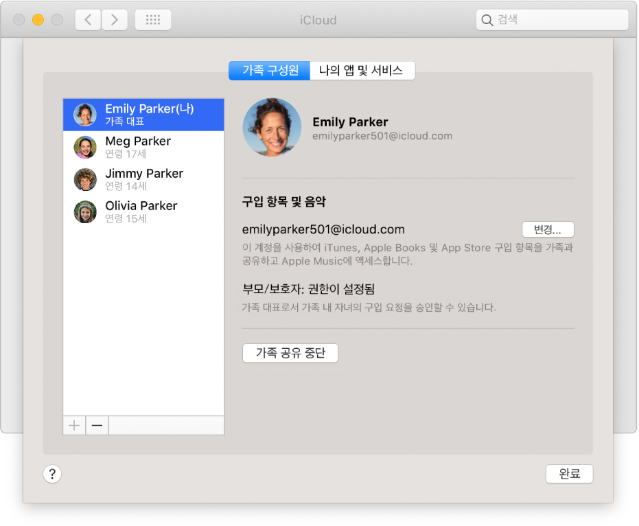 iCloud 환경설정의 가족 구성원 패널.