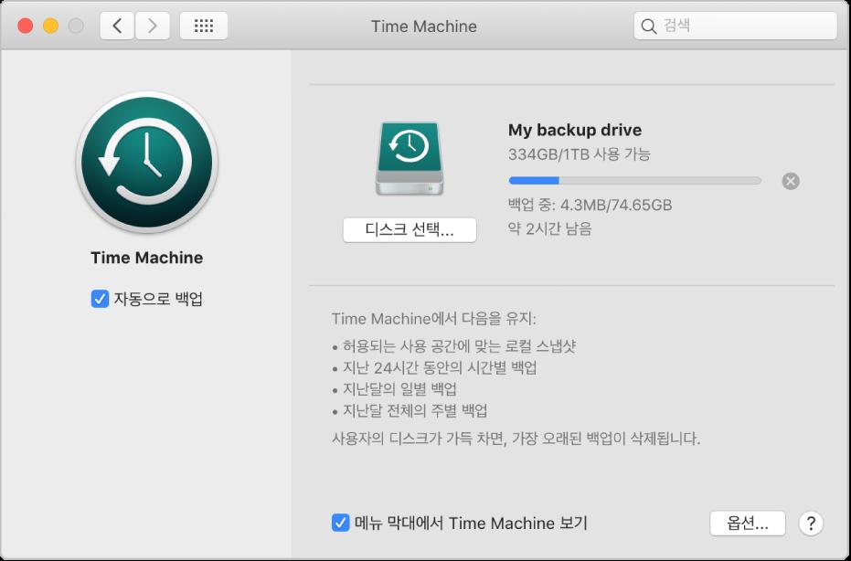외장 드라이브로의 백업에 대한 진행 상태가 표시되어 있는 Time Machine 환경설정.