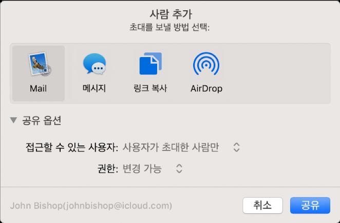 초대를 생성할 앱과 도큐멘트 공유 옵션을 표시하는 사람 추가 윈도우.
