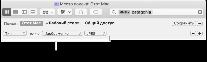 Окно Finder с полями для указания критериев поиска.