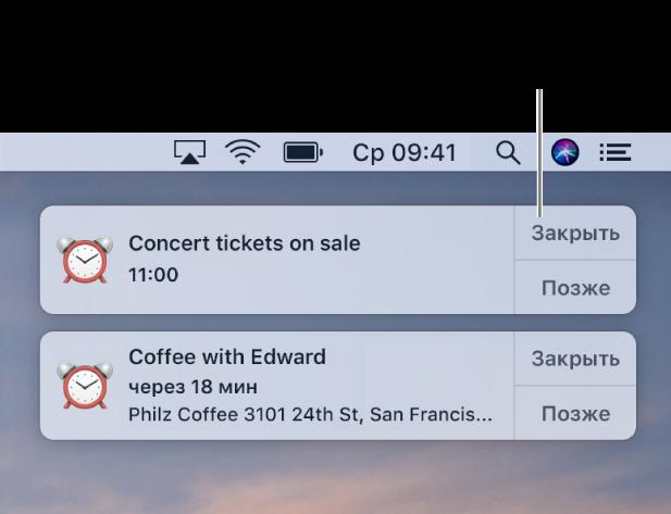 Уведомления программ «Календарь» отображаются в правом верхнем углу экрана.