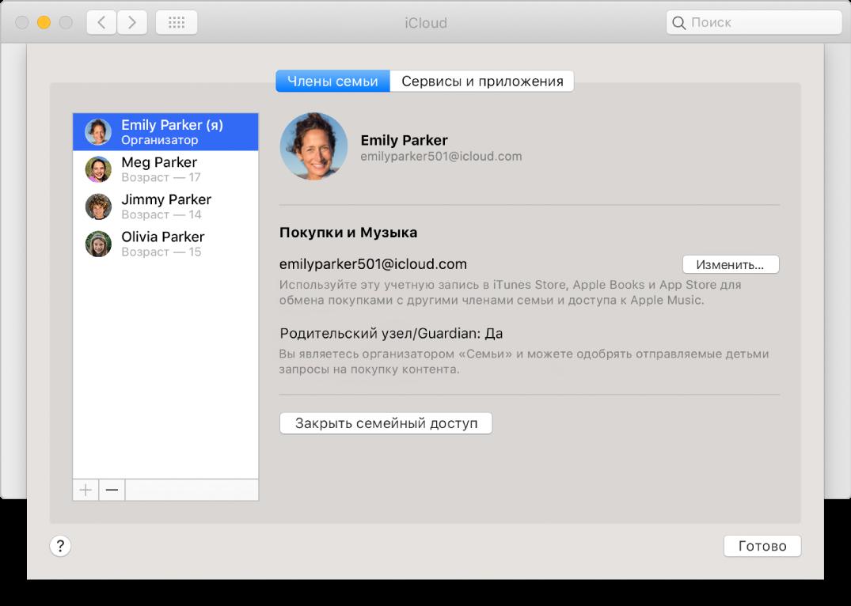 Панель «Члены семьи» в настройках iCloud.
