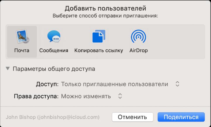 Окно «Добавить пользователей» с программами, которые можно использовать для отправки приглашений, и параметрами общего доступа к документам.