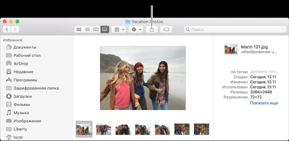 Кнопка «Поделиться» на панели инструментов окна Finder.