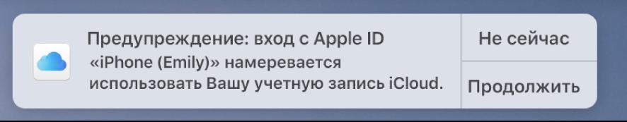 Уведомление об устройстве, запрашивающем одобрение для связки ключей iCloud.