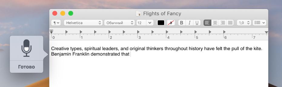 Окно речевого ответа диктовки и продиктованный текст в документе TextEdit.