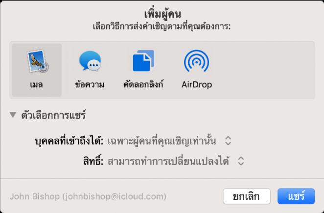 หน้าต่างเพิ่มคนที่กำลังแสดงแอพที่คุณใช้เพื่อเชิญและตัวเลือกเพื่อแชร์เอกสาร