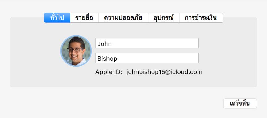 กล่องโต้ตอบรายละเอียดบัญชีในการตั้งค่า iCloud