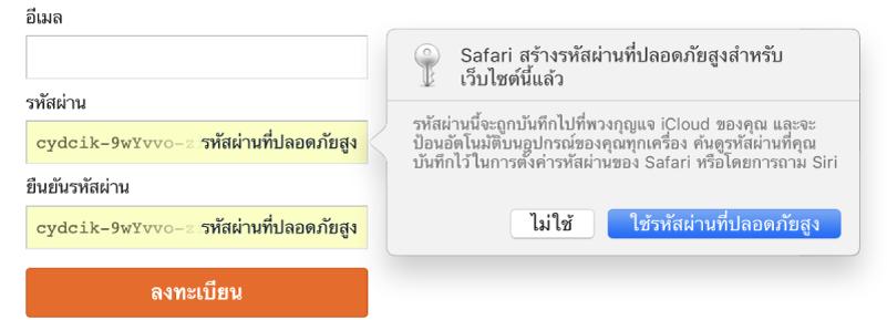 หน้าต่างโต้ตอบที่แสดงว่า Safari ได้สร้างรหัสผ่านที่ปลอดภัยสำหรับเว็บไซต์ และระบบจะบันทึกรหัสผ่านในพวงกุญแจ iCloud ของผู้ใช้และใช้งานได้กับการป้อนอัตโนมัติบนอุปกรณ์ของผู้ใช้
