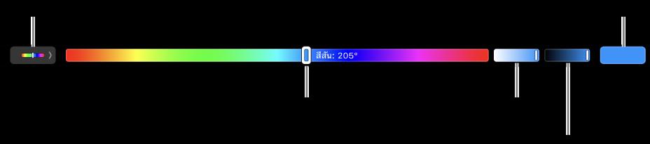 Touch Bar ที่กำลังแสดงตัวเลื่อนสีสัน ความอิ่มตัว ความสว่างของรุ่น HSB ปลายด้านซ้ายคือปุ่มเพื่อแสดงโปรไฟล์ทั้งหมด ที่ด้านขวาคือปุ่มเพื่อบันทึกสีที่กำหนดเอง