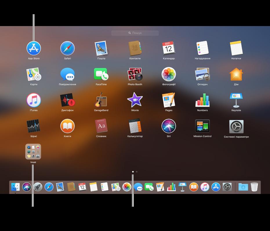 Launchpad показує програми, які можна відкрити.
