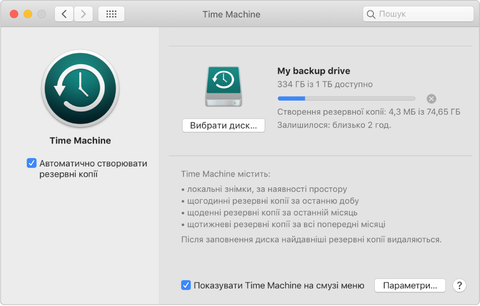 Параметри Time Machine зі смугою перебігу резервного копіювання на зовнішній диск.