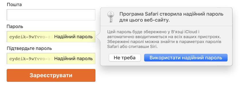 Попередження Safari про створення надійного паролю для веб-сайту й збереження його до В'язки iCloud.