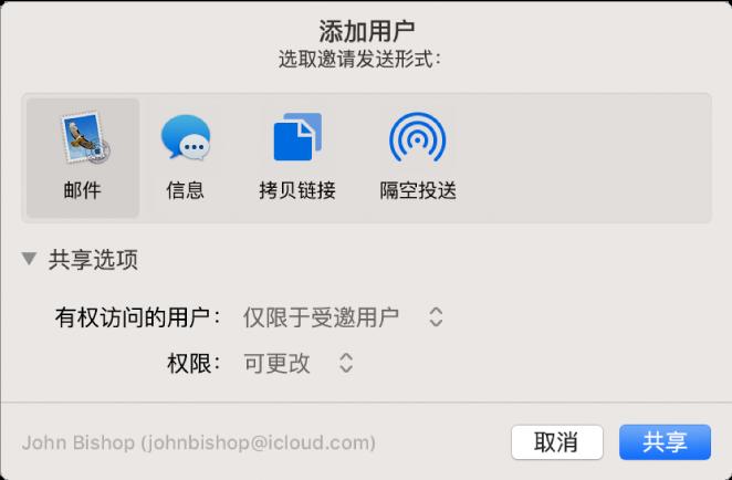 """""""添加用户""""窗口显示可用来发送邀请的应用和共享文稿的选项。"""