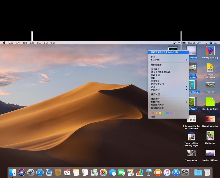 """包含文件的桌面示例。使用屏幕左上方的""""显示""""菜单来将图标分组和排序。您可以整理桌面上的文件:若要将文件放入一个新文件夹中,请选择这些文件,按住 Control 键点按其中一个文件,然后选取""""用所选项目新建文件夹""""。"""