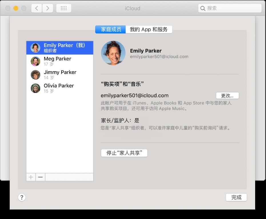 """iCloud 偏好设置中的""""家庭成员""""面板。"""