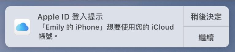 有裝置要求「iCloud 鑰匙圈」許可的通知。