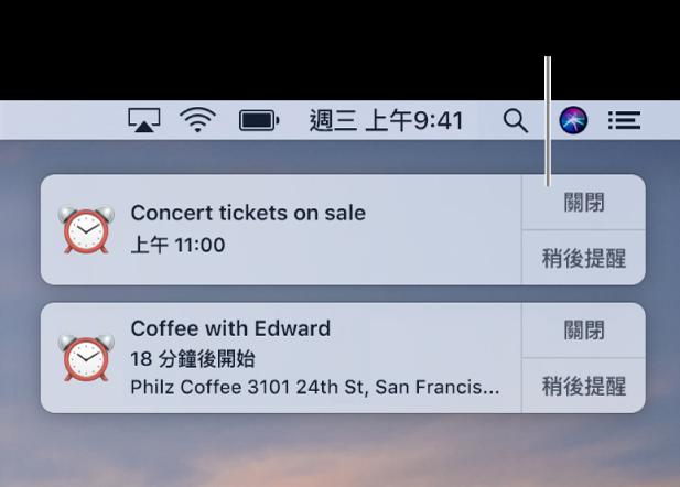 「日曆」App 的通知會顯示在螢幕的右上角。