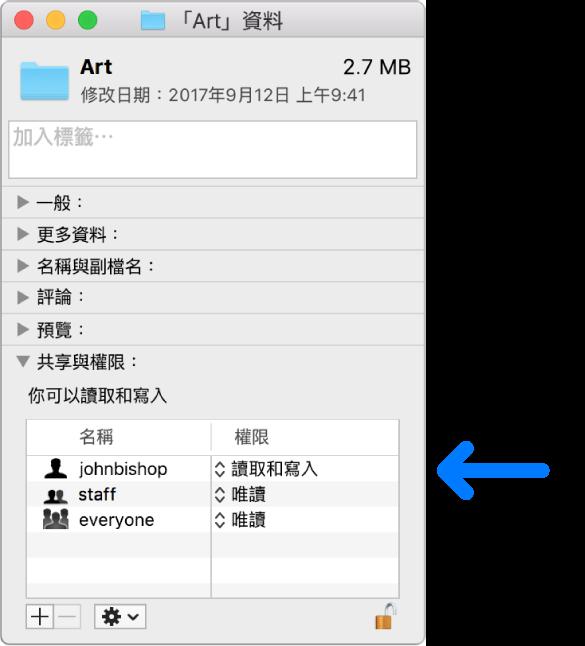 「資料」視窗底部的「權限」設定。