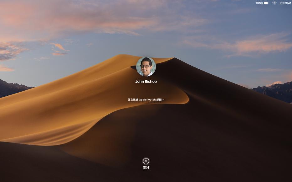 「自動解鎖」畫面中央顯示一則訊息表示 Mac 正在由 Apple Watch 解鎖。