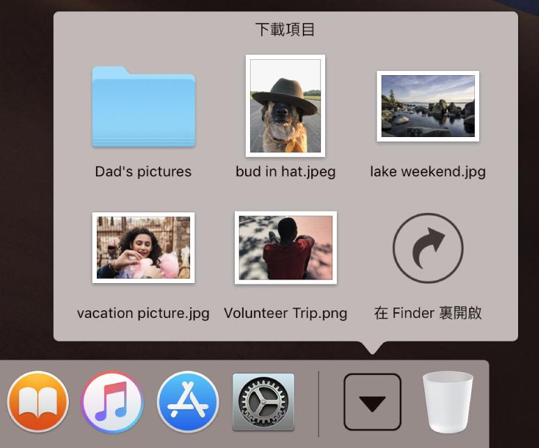 Dock 中的「下載項目」疊放開啟,以格狀顯示方式顯示其中的內容。