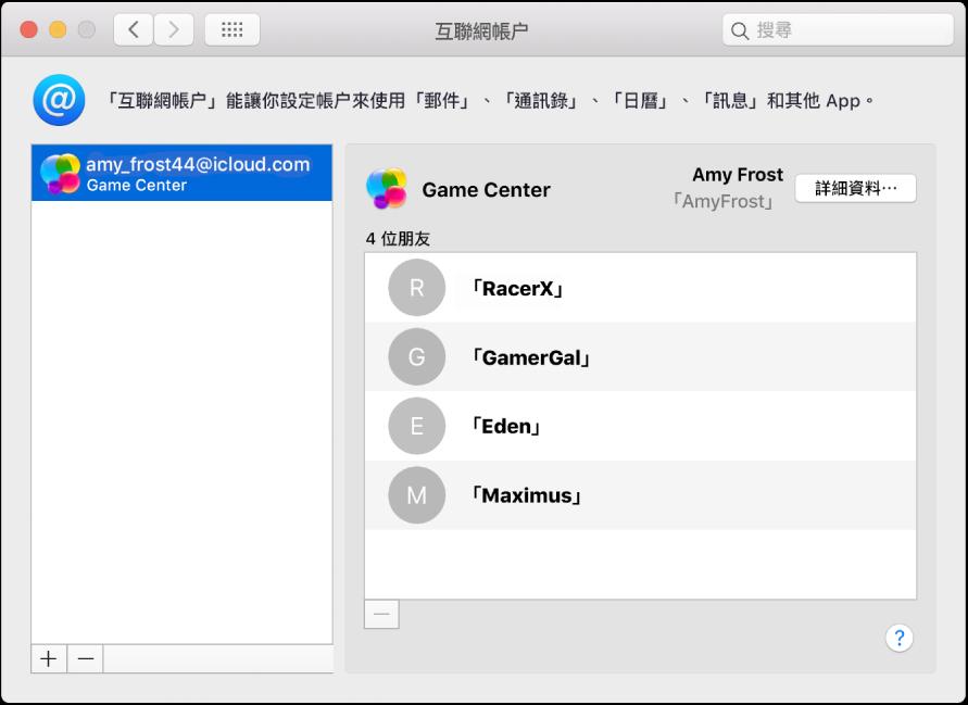 互聯網帳户中的 Game Center 帳户。